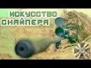 Документальный фильм Искусство Снайпера. Серия СПЕЦНАЗ РОССИИ