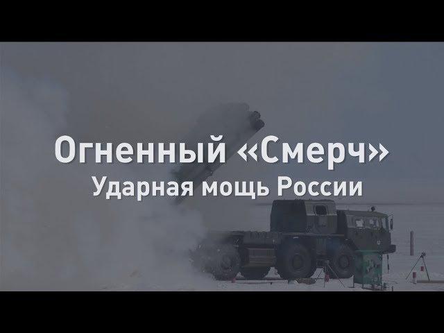 Сокрушительный огонь: РСЗО «Смерч» за 60 секунд