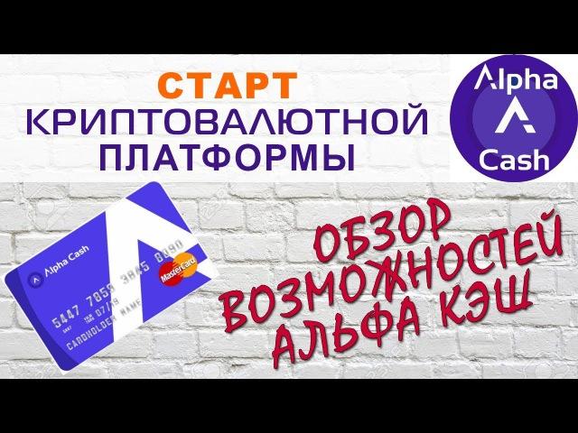 Обзор проекта Альфа Кэш | Регистрация в Alpha Cash | Где взять код регистратора?