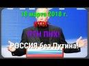 Как Путин пришел к власти Правда от Запрещенного Кавказа