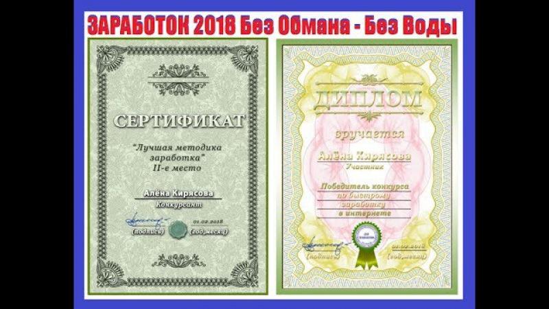 с 24-го апреля по АВГУСТ 2018. 4.000 Рублей в день - НАБОР. Честный заработок в интернете для всех