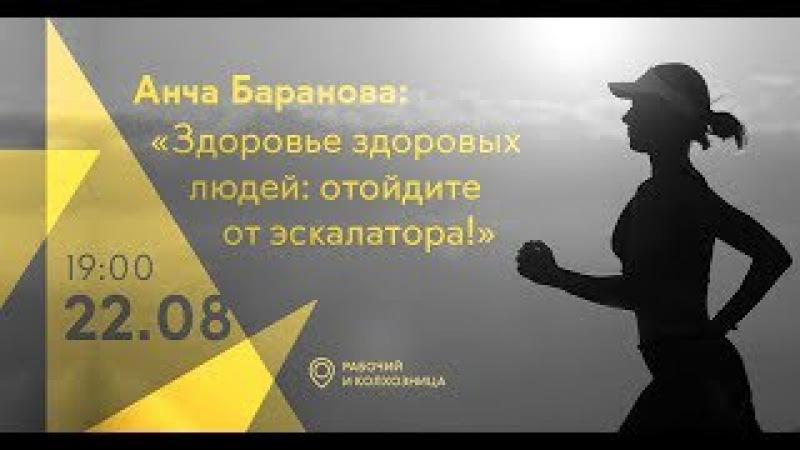 Анча Баранова | Здоровье здоровых людей отойдите от эскалатора | Знание.ВДНХ