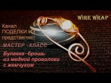 Wire wrap Булавка-брошь из медной проволоки с жемчугом