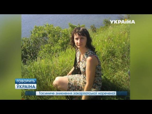 Таинственное исчезновение закарпатской невесты (полный выпуск) | Говорить Україна