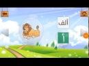 تعليم الحروف العربيه للاطفال بطريقه جديد160