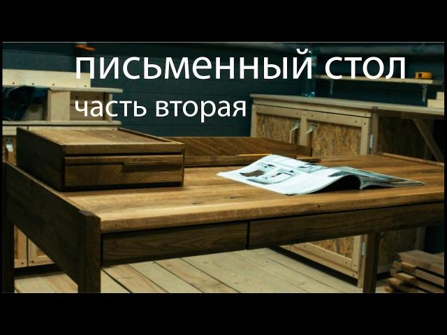 Письменный стол: часть вторая - изготовление | Writing desk; part two - making
