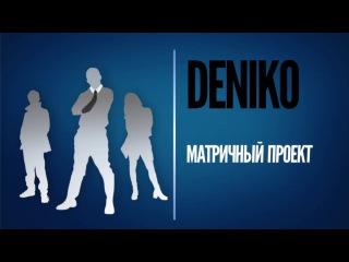 DeNikO НОВЫЙ матричный проект.
