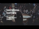 Lastshow.battles hip-hop 1x1 | 1/8 of final | MaxFil vs. Honey Black