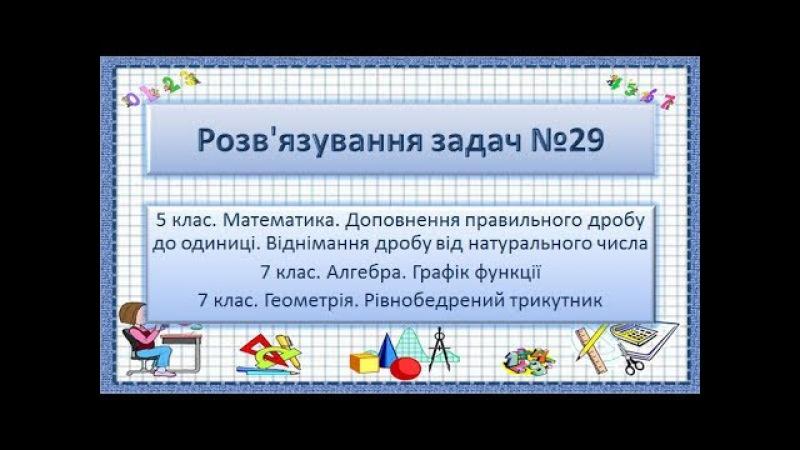 ГДЗ №29. Математика 5. Алгебра 7. Геометрія 7