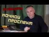 De Profundis программа Из Глубины - Ночной Проспект (Алексей Борисов)