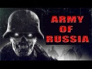 Army of Russia 2018 - We will send you to hell