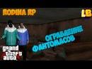 ОГРАБЛЕНИЕ ФАНТОМАСОВ | GTA CRMP | RODINA RP (0.3e)