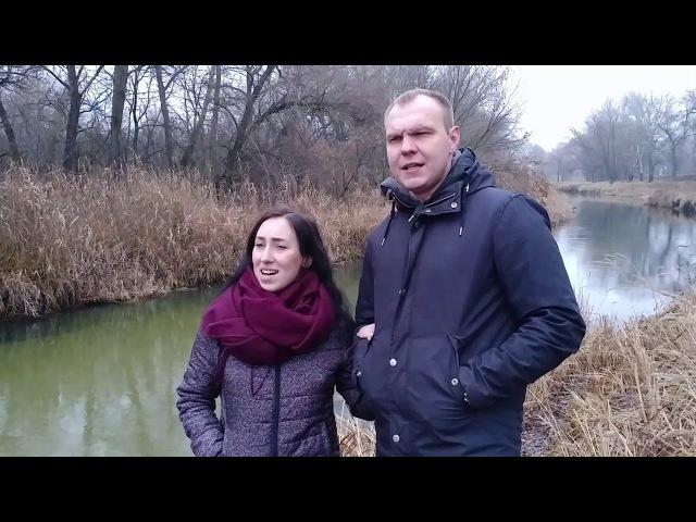 Донской дуэт на берегу Бузулука у хутора Стёжинский. Проснётся день красы моей