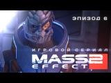 Mass Effect 2 - Сериал I Эпизод 6 - Третий ролик к шестому эпизодулето 2018