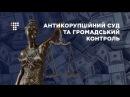 Антикорупційний суд та роль громадськості у побудові правоохоронних органів