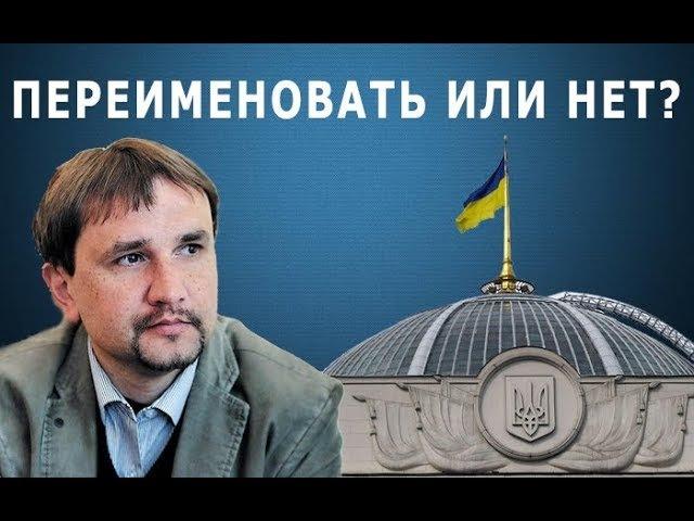 Вятрович vs Верховная Рада: Нужно ли переименовать украинский парламент?