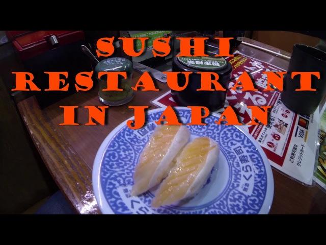 Япония Суши ресторан в Японии. Sushi restaurant in Japan. Японские суши. Muten Kura Sushi