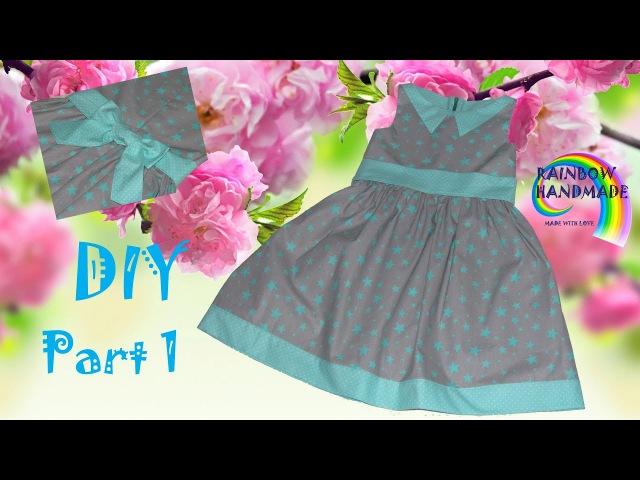 DIY Звездно-мятное платье для девочки Mint stars dress for girl