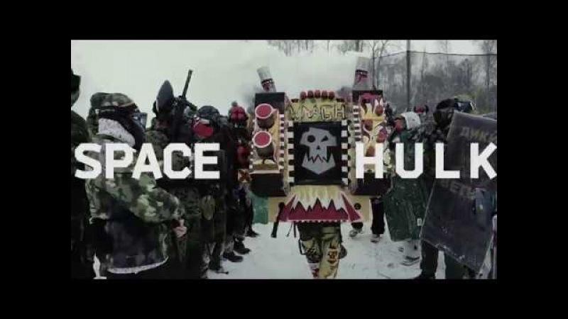 Вархаммер 12: Космический скиталец (пейнтбол) / Warhammer 12: Space Hulk (paintball)