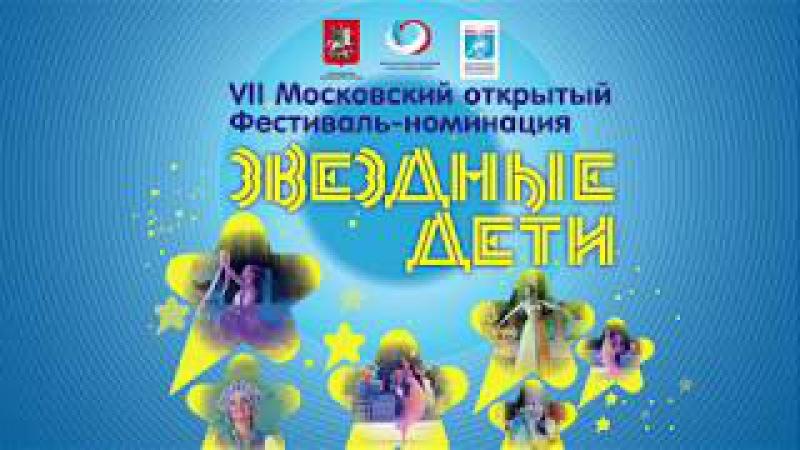 Церемония закрытия VII Московского открытого фестиваля-номинации Звёздные дети