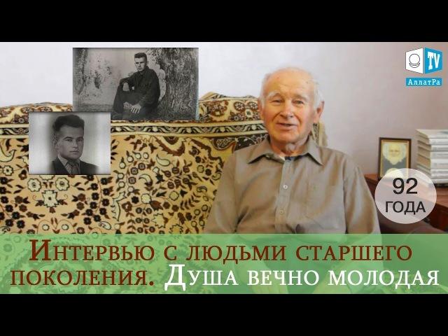 Интервью с людьми старшего поколения. Душа вечно молодая! Созидательное общество