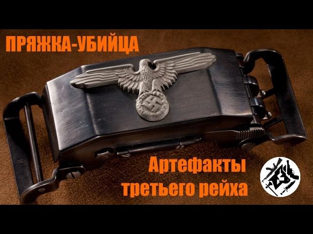Пряжка пистолет SS Артефакты третьего рейха Forgotten Weapons на русском