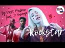 Клава транслейт / Rockstar by Post Malone feat. 21 Savage Пародия на русском