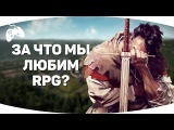 За что мы любим RPG На примере Kingdom Come Deliverance