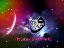 трогательное видео А. С. Пушкин Подражание Корану  Ильхам студия Кажуева Жулдыз