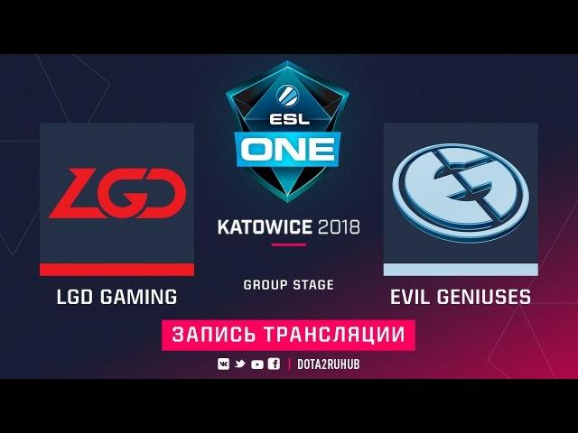 LGD vs Evil Geniuses, Group B - ESL One Katowice 2018