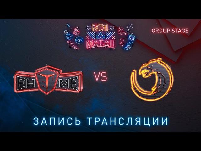 EHOME vs TNC, MDL Macau [Mila, LightOfHeaven]