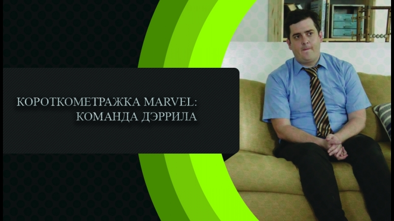 Короткометражка MARVEL: Команда Дэррила