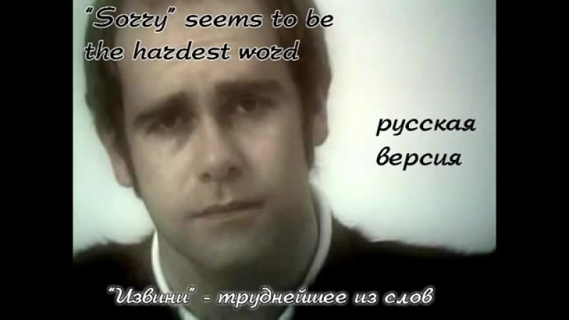 Sorry seems to be the hardest word - russian version, русская версия.mp4