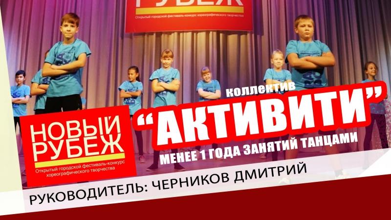 Коллектив Активити Центра танца Парадокс