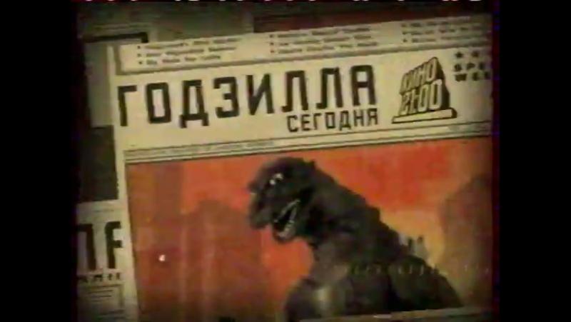 Анонс фильма Годзилла (СТС 30.03.2007)