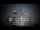 Крещение в храме