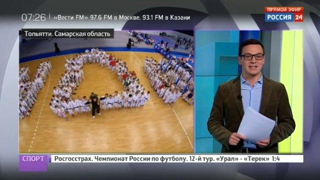 Новости на Россия 24 В Тольятти открылась Непобедимая держава