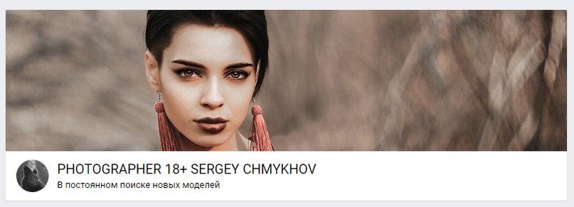 Сергей Чмыхов |