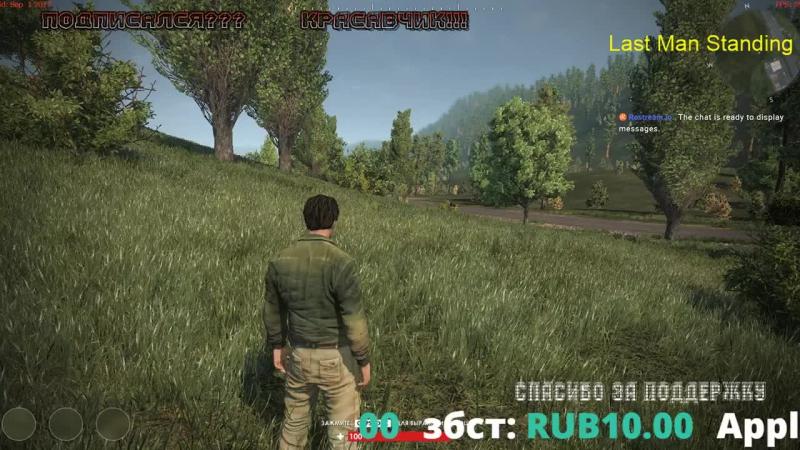 игра на выживание Last Man Standing