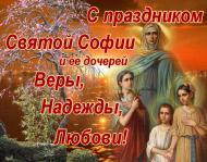 с днем ангела вера надежда любовь
