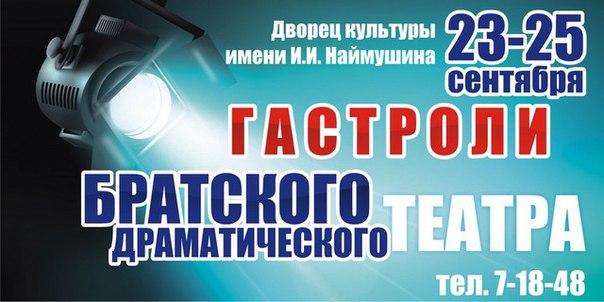 Гастроли Братского драматического театра в Усть-Илимске
