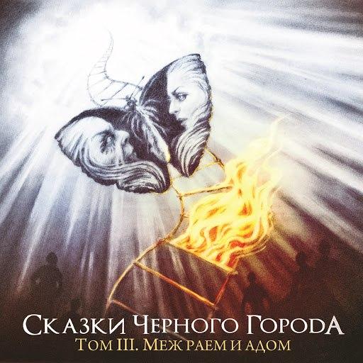 Сказки Чёрного Города альбом Том III. Меж раем и адом