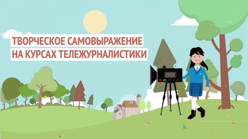 Kursy dlya detej v Sankt Peterburgskoj shkole televideniya