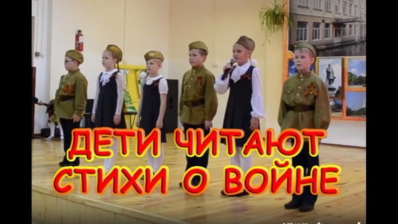 Дети читают стихи о войне на День Победы 9 мая Степан Кадашников Не забывайте о войне стих про войну город Брянск