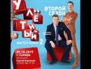 г. Самара Улётный мастер класс-2 (#РоманенкоиРакитин)