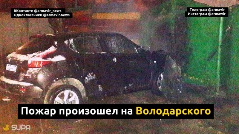 Иномарка сгорела в Армавире 07.12.17 Володарского (ДТП)