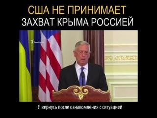 Mattis supporting Crimea as part of Ukraine @Zn_Portnova
