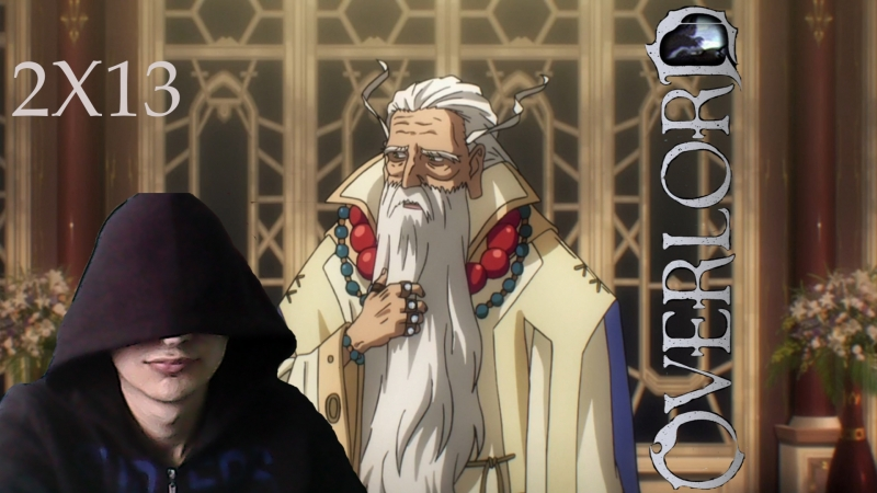 [Ramzi: реакція] Деанон кліфф на третій сезон ! Повелитель/Overlord - 2 сезон 13 серія(red)
