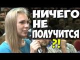 СТРАХ- ЕСЛИ ОПЯТЬ НИЧЕГО НЕ ПОЛУЧИТСЯ! Разбор с Михаилом Дашкиевым - Бизнес Молодость (1)