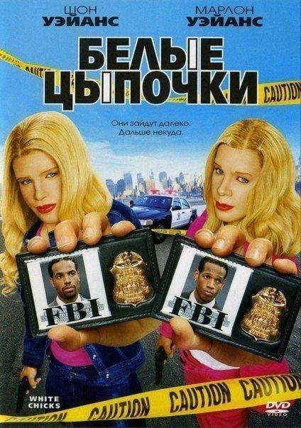 Белые цыпочки (2004)